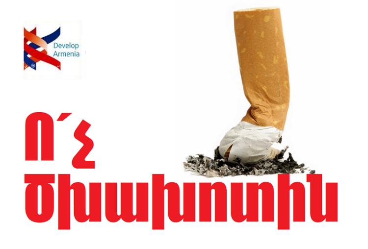 Free Tobacco Armenia 2